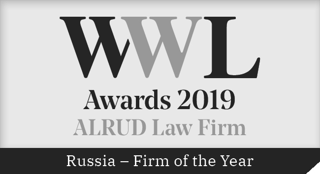 ALRUD - Law Firm of the year 2019 in Russia