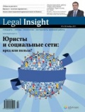 The article by Vassily Rudomino and German Zakharov on unannounced inspections of FAS Russia was published